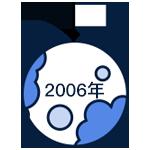 2006年