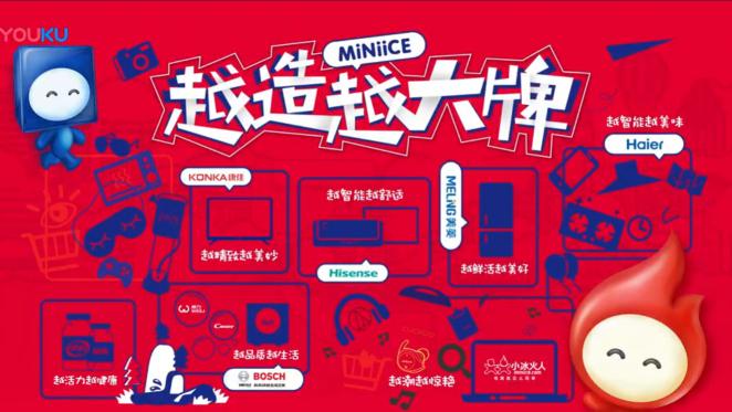 2018年小冰火人双十一纪录片