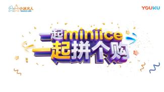 """""""一起miniice 一起拼个购""""2017小冰 火人双十一快闪"""