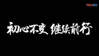 """""""初心•归心""""2018年小冰火人主题年会初心视频"""