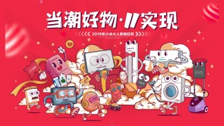 2019年小冰火人雙(shuang)十一紀錄片